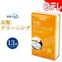 家事の達人 衣類クリーニング13点セット 日テレポシュレ(日本テレビ 通販 ポシュレ)