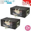 空納生活 圧縮キューブ レギュラー2個セット 日テレポシュレ(日本テレビ 通販)