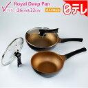 Viva Royal Deep Pan デラックスセット(26cm&22cm) 日テレポシュレ(日本テレビ 通販)