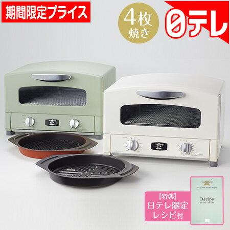 アラジン グリル&トースター 4枚焼き 日テレポシュレ(日本テレビ 通販 通販王日テレ)