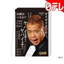 「世界の果てまでイッテQ!」 A6メモ(出川哲朗・写真) 日テレポシュレ(日本テレビ 通販)