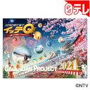 世界の果てまでイッテQ! カレンダー2021 壁掛けタイプ (日本テレビ 通販 ポシュレ)