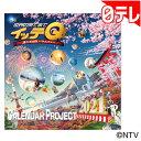 世界の果てまでイッテQ! カレンダー2021 卓上タイプ (日本テレビ 通販 ポシュレ)