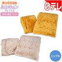 日本テレビ通販『ポシュレ』で放送! 老舗寝具メーカー「モリリン」から羽毛を使っていないのにまるで羽毛布団のような暖かさの最新寝具が登場! 寝ている人の湿気を吸って発熱する特殊素材を中わたに使用した毛布は、冷え込む冬の寝室でもポカポカ。 ふわふわで肌触りなめらかな毛布が寒い季節の心地よい眠りをサポートします。 さらに毛布と同じ生地を使用した敷きパッドをセットにしました。 床からの冷気を遮断してより暖か!毛布と敷きパッド両方使うとさらにポカポカで心地よい寝心地に。 ご家庭の洗濯機で丸洗いできるのでお手入れラクラク!いつでも清潔にお使いいただけます! 軽くて暖か!湿度を吸って暖かくなる冬に嬉しい快適寝具! ・まるで羽毛のような暖かさは、「表面」と「中綿」素材のがポイント! 表面の素材には、髪の毛の数百分の1という「マイクロファイバー」を使用。 超極細の繊維と繊維の間に暖かい空気を溜め込むので、高い保温性が実現しました。 ふわふわで肌触りがよく、布団に入った時のヒンヤリ感を和らげます。 中綿には吸湿発熱綿「ヒートグー」を使用。寝ている間にコップ1杯分の汗をかくと言われており、その湿気を吸って発熱! 羽毛布団のような暖かさを実現しました! ・同じ素材を使用した敷きパッドをセット! 床から伝わる冷気を遮断し、暖かくお休みいただけます。 毛布とセットで使えばさらに暖か!寒い冬の夜の心地よい睡眠をサポートします! ・お手入れ簡単 ご家庭の洗濯機で丸洗いが可能!(※洗濯の際は洗濯ネットをご使用ください。) 汚れが気になった時や衣替えでしまう前など、いつでもご自宅でお手入れできるのも嬉しいポイント。 【商品詳細】 【セット内容】 毛布、敷きパッド 【商品詳細】 カラー:キャメル、グレー ■毛布 サイズ(約):140×200cm 組成:  側生地:ポリエステル100%  詰めもの:ポリエステル97%、合成繊維(アクリレート系)3% 重さ(約):1.6kg 中国製 ■敷きパッド サイズ(約):100×200cm 組成:  表生地:ポリエステル100%  裏生地:ポリエステル80% 綿20%  詰めもの:ポリエステル97% 合成繊維(アクリレート系)3% 重さ(約):1.2kg 中国製 【家庭洗濯等取扱方法】 ※あらかじめ洗濯機の容量をご確認ください。 ※洗濯ネットに入れ丸洗い可能。洗濯機で洗う場合は洗濯ネットをお使い下さい。 ●返品・交換について ご使用後の返品・交換は不良品を除き承れません。また、セット商品のため一部商品の返品・交換は不良品を除き承れません。 ≪お届け時期について≫ 当店でお申し込み頂いた方は番組でご案内した時期よりお届けにお時間を頂きます。【あったか寝具ふわキュンプレミアムセット シングル 販売中!】