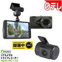 リアカメラ付ドライブレコーダー 日テレポシュレ(日本テレビ 通販)