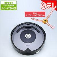 ロボット掃除機 ルンバ643 ポシュレ特別セット 日テレポシュレ(日本テレビ 通販)