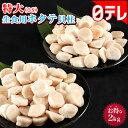 【訳あり】特大 生食用ホタテ貝柱2kg 日テレポシュレ(日本テレビ 通販)