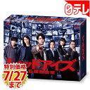 「レッドアイズ 監視捜査班」 Blu-ray BOX 特典付き (日本テレビ 通販 ポシュレ)