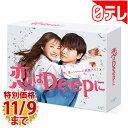 「恋はDeepに」 DVD-BOX 特典付き (日本テレビ