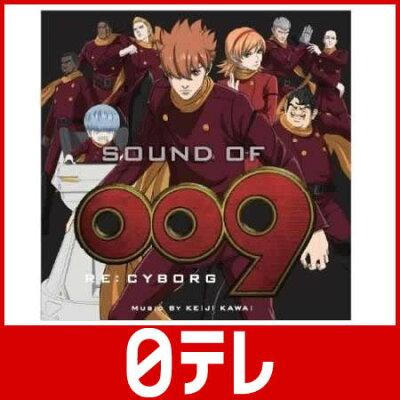 SOUND OF 009 RE:CYBORGSOUND OF 009 RE:CYBORG