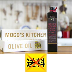 【MOCO'Sキッチン エキストラヴァージンオリーブオイル 販売中!】MOCO'Sキッチン エキスト...