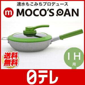 速水もこみちプロデュースMOCO'S PAN速水もこみちプロデュース MOCO'S PAN (IH用)
