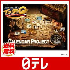 イッテQ!カレンダー2014 壁掛けタイプイッテQ!カレンダー2014 壁掛けタイプ 日テレshop(日本...