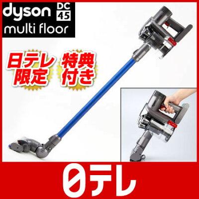 ダイソンDC45モーターヘッド マルチフロア (モノスペ)日テレ限定 ダイソンDC45モーターヘッ...