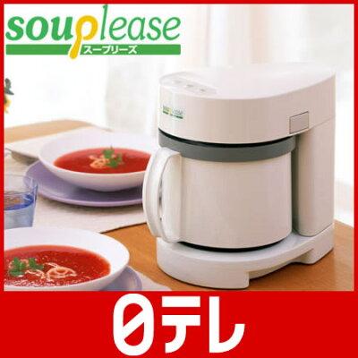 スープメーカー スープリーズ[ZSP-1]スープメーカー スープリーズ[ZSP-1] 日テレshop(日本テ...