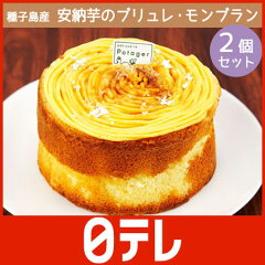 種子島「安納芋のブリュレ・モンブラン」(2個セット) 日テレshop(日本テレビ 通販)