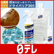 ドライバリア 日本テレビ