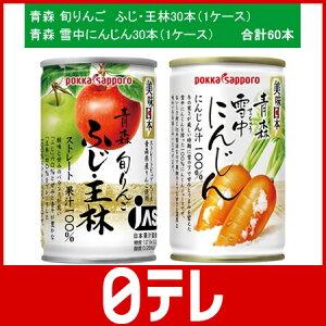 美味日本 青森雪中にんじんジュース+ふじ・王林ジュース美味日本 青森雪中にんじんジュース...