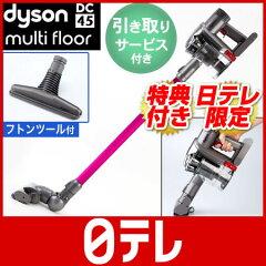 ダイソンDC45モーターヘッド マルチフロア日テレ限定 ダイソンDC45モーターヘッド フューシ...