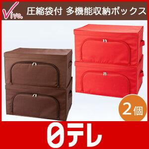 Viva 圧縮袋付 多機能収納ボックス 2個セットViva 圧縮袋付 多機能収納ボックス 2個セッ...