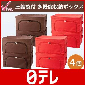 Viva 圧縮袋付 多機能収納ボックス 4個セットViva 圧縮袋付 多機能収納ボックス 4個セッ...