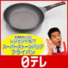 レジェンド松下 スーパーストーンバリアフライパン 日テレshop(日本テレビ 通販)