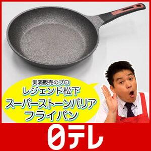 レジェンド スーパーストーンバリアフライパン 日本テレビ