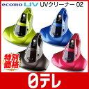 ecomo UVクリーナー02 (ポシュレ)ecomo UVクリーナー02 日テレshop(日本テレビ 通販 ポシュレ)