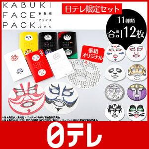 歌舞伎フェイスパック 日テレ限定セット 日テレshop(日本テレビ 通販 ポシュレ 通販王)