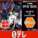新世紀エヴァンゲリオン TV放映版 DVD BOX新世紀エヴァンゲリオン TV放映版 DVD BOX ARCHIV...