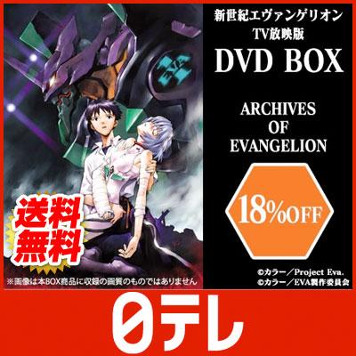 新世紀エヴァンゲリオン TV放映版 DVD BOX ARCHIVES OF EVANGELIO…