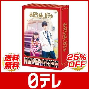 「お兄ちゃん、ガチャ」 DVD-BOX 豪華版「お兄ちゃん、ガチャ」 DVD-BOX 豪華版 日テレshop...