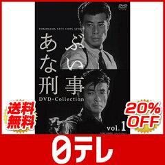 あぶない刑事 DVD Collection VOL.1 日テレshop(日本テレビ 通販)