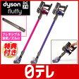 ダイソンDC74フラフィー通販モデル スペシャルセット 日テレshop(日本テレビ 通販 ポシュレ)