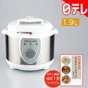電気圧力鍋 (1.9L) 日テレポシュレ(日本テレビ 通販 ...