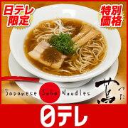 オリジナル ラーメン 日本テレビ ポシュレ
