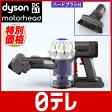 ダイソンDC61モーターヘッド 日テレshop(日本テレビ 通販 ポシュレ)