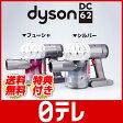 ダイソンDC62 通販限定モデル スペシャルセット 日テレshop(日本テレビ 通販 ポシュレ)