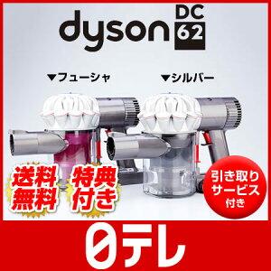 ダイソン スペシャル サービス 日本テレビ ポシュレ