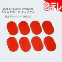 スリムデボーテプレミアム 替えゲルパッド 1セット(8枚入) 日テレshop(日本テレビ 通販 ポシュレ)