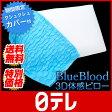 ブルーブラッド3D体感ピロー 期間限定特典クシュクシュカバー付 日テレshop(日本テレビ 通販 ポシュレ)