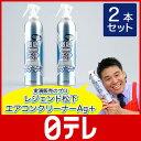 レジェンド松下 エアコンクリーナーAG+ 2本セット 日テレポシュレ(...