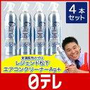レジェンド松下 エアコンクリーナーAG+ 4本セット 日テレポシュレ(...