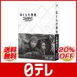 「ぼくらの勇気 未満都市」 Blu-ray BOX 日テレshop(日本テレビ 通販)