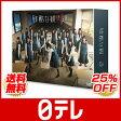 残酷な観客達 Blu-ray BOX(通常盤) 日テレshop(日本テレビ 通販)