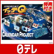 カレンダー テレポシュレ 日本テレビ ポシュレ
