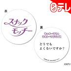 スナックモッチー テキトーコースター(6枚セット) 日テレポシュレ(日本テレビ 通販 ポシュレ)