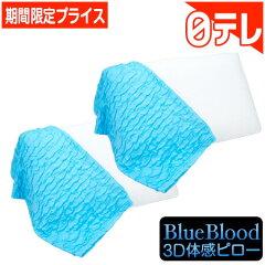 ブルーブラッド3D体感ピローの期間限定特別価格
