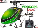 【ラジコン ヘリコプター】WALKERA ワルケラ / NEW V120D02S フライバーレス  + DEVO7 (送信機) 【送料無料】
