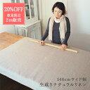 146cmワイド幅 生成りナチュラルリネン/ヨーロッパリネン【2,990円/2m】